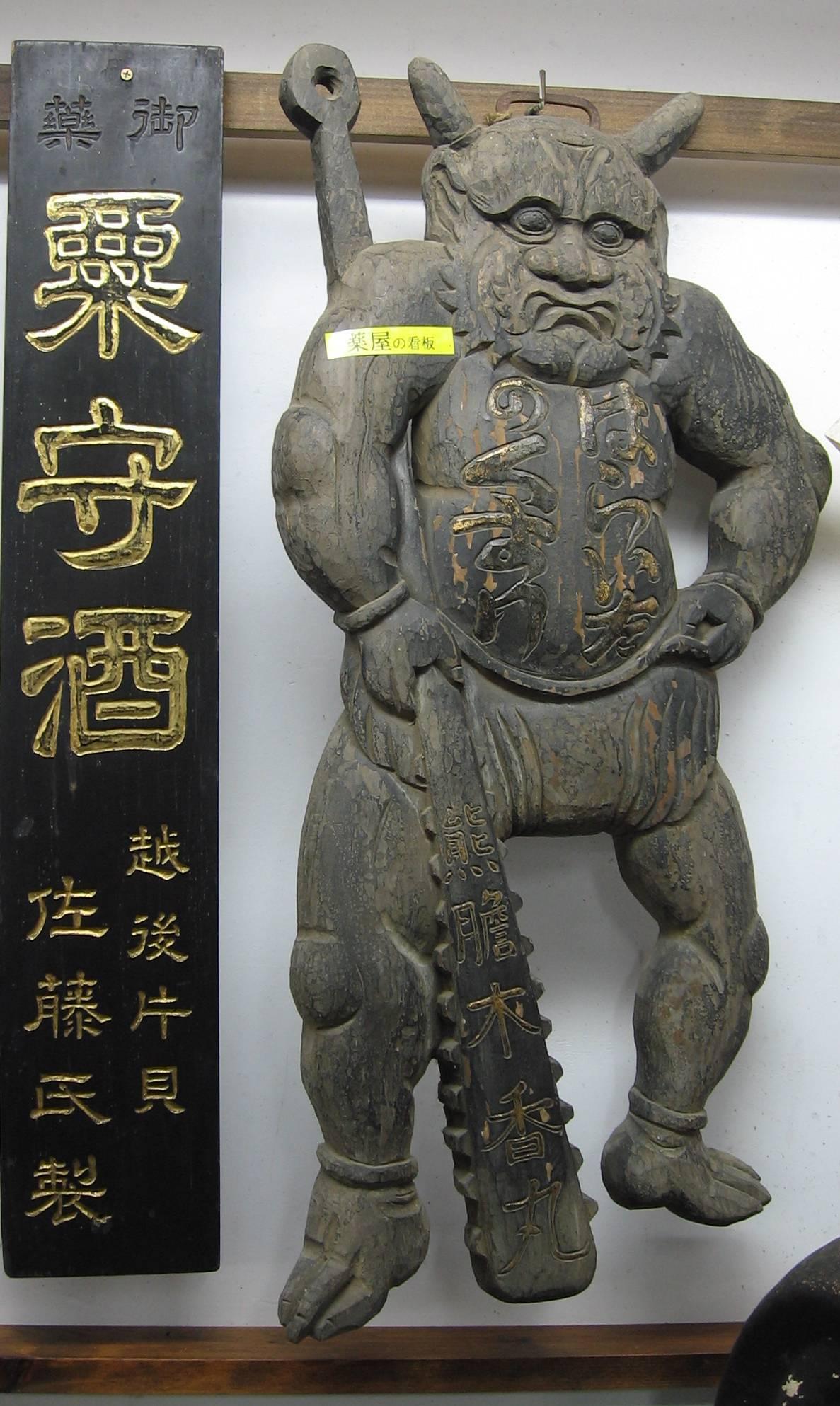 Antico bubbo giapponese